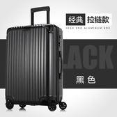 拉桿箱鋁框旅行箱萬向輪行李箱女男26學生密碼箱包20寸24皮箱子  米娜小鋪 YTL