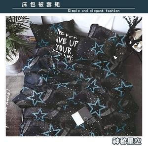 【Osun】床包被套組-雙人(CE295)優雅風格-多款任選神秘星空