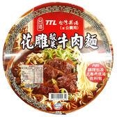 【台灣菸酒】花雕酸菜牛肉麵 200g (賞味期限:2019.07.10)