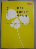 【書寶二手書T1/心靈成長_JCT】Get Lucky!助你好運_劉軒