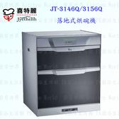 【PK廚浴生活館】高雄喜特麗 JT-3146Q / 3156Q 下嵌式烘碗機 臭氧 實體店面 可刷卡