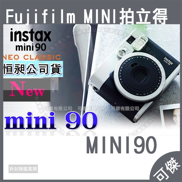 Fujifilm Instax Mini90 拍立得 恆昶公司貨 富士 送束口袋+小腳架+副電 送超值好禮