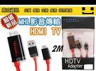 手機接電視 HDMI MHL轉接線 Mi...
