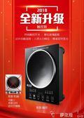 電磁爐家用3000W大功率凹面電磁爐凹型臺式爆炒商用電池爐igo夢依港220v
