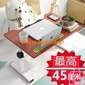 床上書桌升降折疊加高學生寢室懶人小桌板電腦桌【匯美優品】
