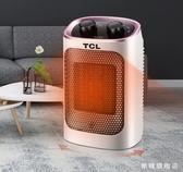 取暖器家用浴室小太陽省電暖氣暖器節能速熱小型迷你暖風機wy