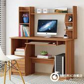 電腦桌臺式學生臥室家用經濟型簡約書桌書架組合辦公桌子