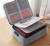 護照包 證件收納包盒家用家庭證書重要文件資料卡包護照整理袋