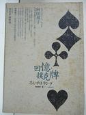 【書寶二手書T6/翻譯小說_BTW】回憶.撲克牌_向田邦子