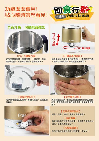 【魔力家】即食行熱 雙層隔熱防燙快煮美食鍋2.2L BY011008 金色款