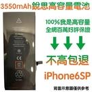 【免運費】不高包退 3550mAh【6大好禮】附發票 iPhone6S+ 銳思高容量電池 iPhone6S Plus 銳思原廠電池