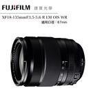 FUJIFILM fuji XF18-135mmF3.5-5.6 R LM OIS WR 富士 旅遊鏡 總代理恆昶公司貨 德寶光學