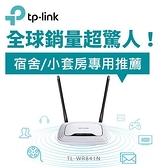 TP-LINK TL-WR841N(TW) 300Mbps 無線路由器 版本:14.0【本月回饋↘省$80】