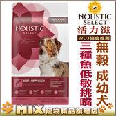 ◆MIX米克斯◆美國活力滋.無穀成幼犬 三種魚低敏挑嘴配方 12磅(5.44kg),WDJ推薦飼料