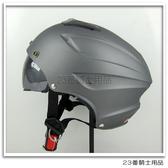 【GP-5 027 雙層遮陽鏡片 雪帽 素色 消光鐵灰】半罩、內襯全可拆、送鏡片
