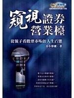 二手書博民逛書店《窺視證券營業檯:從號子看股票市場的人生百態》 R2Y ISBN:9868264111
