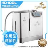 【旺旺】水神家用型微酸性次氯酸水發生器/生成機 HD-100L/HD100L  ★含免費到府安裝