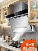 側吸式不銹鋼觸摸自動清洗抽油煙機家用壁掛式脫排小型吸油煙機 220vNMS造物空間