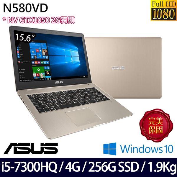 【ASUS】 N580VD-0351A7300HQ 15.6吋i5-7300HQ四核SSD效能GTX1050獨顯筆電