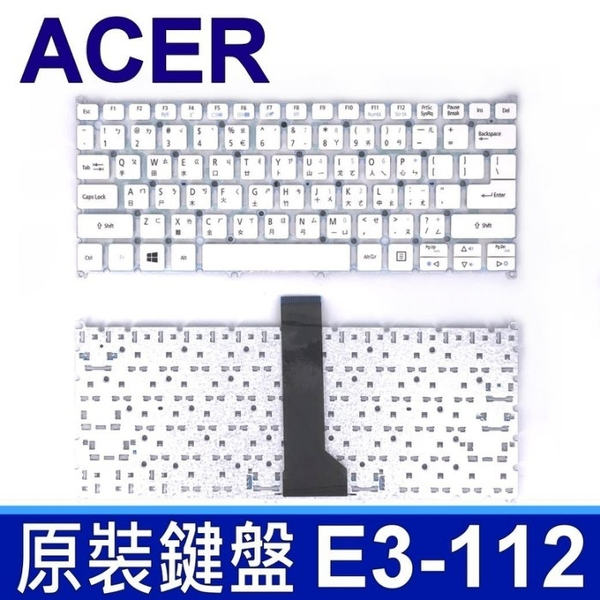 ACER E3-112 白色 繁體中文 鍵盤 SW5-111 SW5-111P SW5-170 V3-370 V3-371 V3-372 V3-372T V3-331