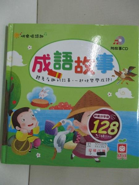 【書寶二手書T2/兒童文學_AID】快樂唱讀趣:成語故事【附故事CD】_幼福編輯部