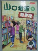【書寶二手書T6/兒童文學_GML】山口爺爺的圖書館_王海, 永井萌二 / 林慧珊