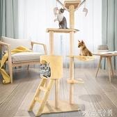 貓爬架貓窩貓樹一體 小型 貓咪用品通天柱玩具實木劍麻貓抓板ATF「安妮塔小铺」