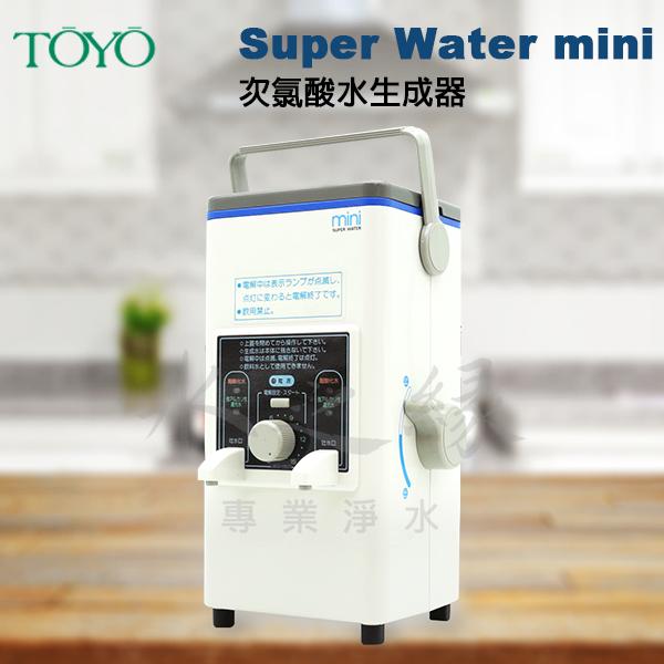 TOYO SUPER WATER mini 次氯酸水生成機【水之緣】防疫期間優惠價