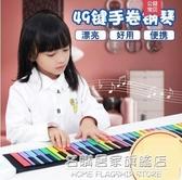 手捲鋼琴49鍵加厚初學者入門兒童練習便攜軟電子琴早教玩具小樂器 NMS名購居家