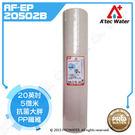 ★ATEC★20英吋5微米抗菌大胖PP纖...