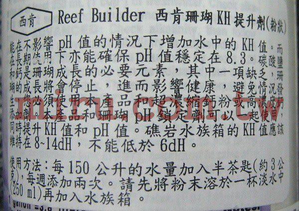 【西高地水族坊】美國原裝進口 Seachem西肯Builder珊瑚KH提升劑(粉狀)600g