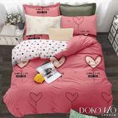 DOKOMO朵可•茉《簡易思緒》100%MIT台製舒柔棉-雙人加大(6*6.2尺)四件式百貨專櫃精品薄被套床包組