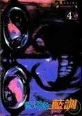 二手書博民逛書店 《我和惡魔的藍調 4》 R2Y ISBN:9861767843│平本AKIRA