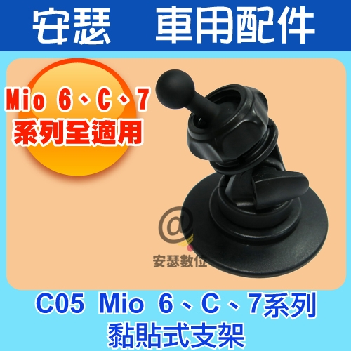 C05 MIO【6/7/C系列專用 】黏貼式 短支架 適 MIO C335 C330 C350 792D C572 C355 C570D
