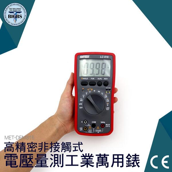 利器五金【數位工業萬用電表 】萬用表 電壓測試 非接觸式 電子科 誤測量警報 防高壓設計