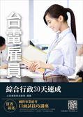 (二手書)【2018年第二次改版】台電雇員綜合行政30天速成(附107年試題詳解)
