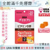 【一期一會】【日本現貨】UHA 味覺糖 維他命B群 營養軟糖 20日份 橘子風味 營養 簡單補給 維生素B