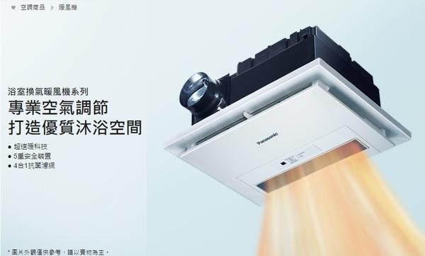Panasonic 國際牌 浴室換氣暖風機 FV-40BE2W 220V