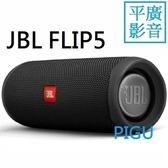 平廣 JBL FLIP5 黑色 藍芽喇叭 送袋正台灣英大公司貨 FLIP 5 第5代 IPX7 可防水