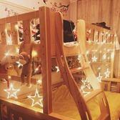 LED星星窗簾燈房間裝飾彩燈閃燈串燈婚慶節日裝飾燈五角星小燈串【全網最低價省錢大促】