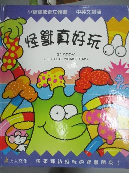 【書寶二手書T3/少年童書_EQA】怪獸真好玩_DUGALD STEER,  李紫蓉