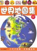 世界地圖集下