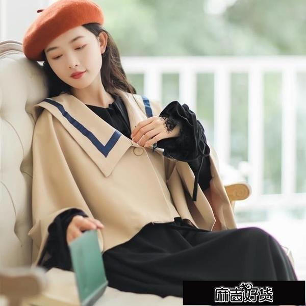 日系復古少女斗篷披肩外套學院風寬鬆洋氣加絨外套【全館免運】