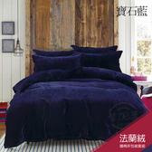 【貝兒居家寢飾生活館】加厚款 法蘭絨鋪棉床包兩用被組(雙人/寶石藍)