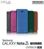 【蒙多科技】獨家代理 西班牙品牌 Ideus Samsung Galaxy Note3 左翻磁扣保護套 - Ostrich 系列