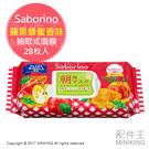 【配件王】現貨 日本 BLC Sabor...