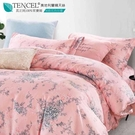 LUST生活寢具【奧地利天絲-三生三世】100%天絲、雙人5尺床包/枕套/舖棉被套組  TENCEL 萊賽爾纖維