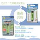 風雅18650可充式鋰電池-1200mA...