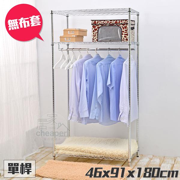 【居家cheaper】無布套46X91X180CM三層吊衣架組(無布套)/波浪架/收納架/衣櫥架/鐵力式架/衣架