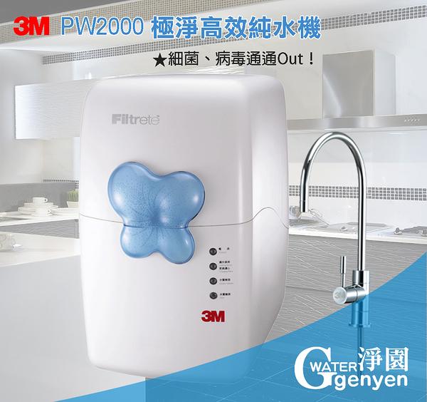 [淨園] 3M PW2000 極淨高效純水機 (全省免費專業安裝) (6期0利率)